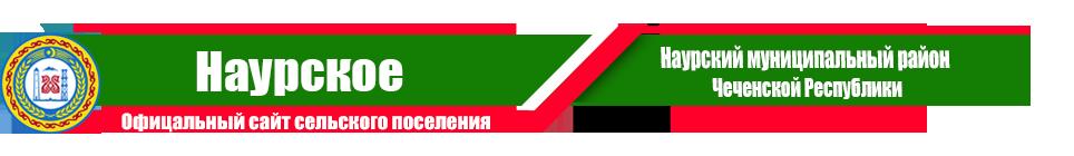 Наурская | Администрация Наурского района ЧР